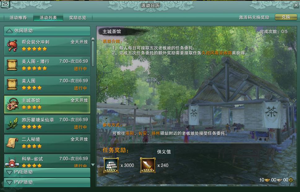 剑网3怀旧服:茶馆任务全攻略,日常获取侠义值与贡献的途径