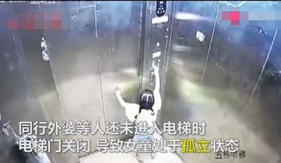 湖南3岁女童独自被关电梯后8楼坠亡,窗台距地面仅92厘米,家属质疑开发商设计不合规