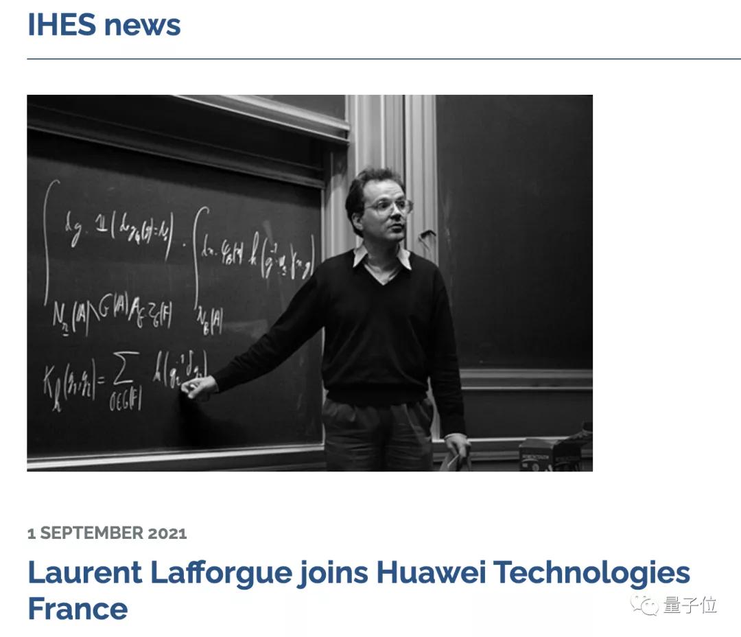 数学最高奖菲尔兹奖得主加入华为!他研究数学大一统理论