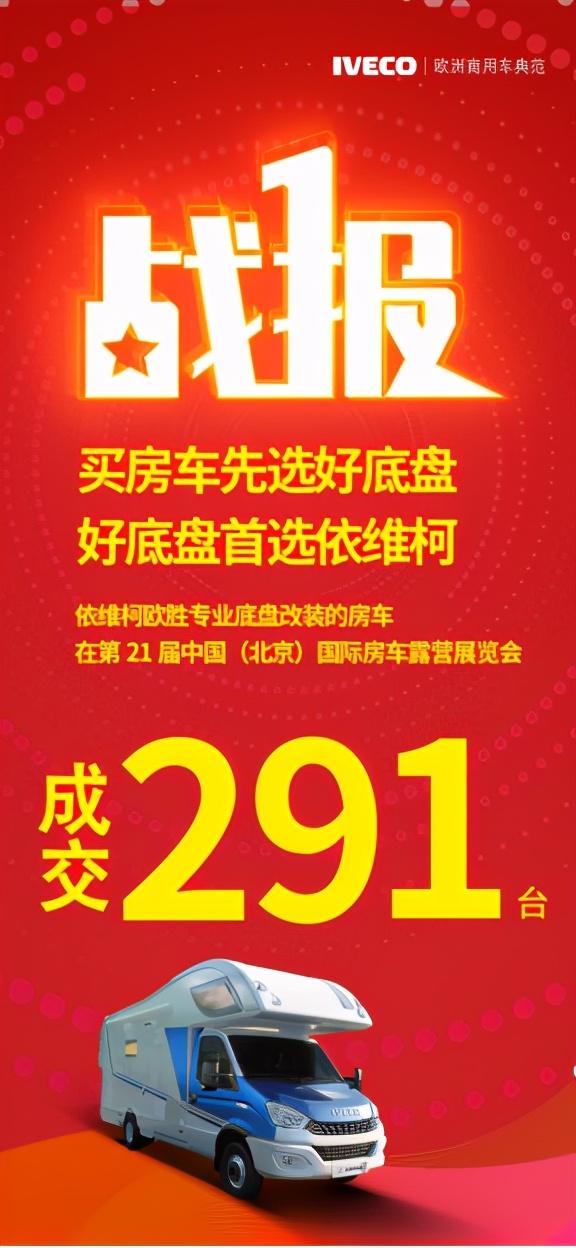 依维柯房车在第21届中国(北京)国际房车展销量近300台