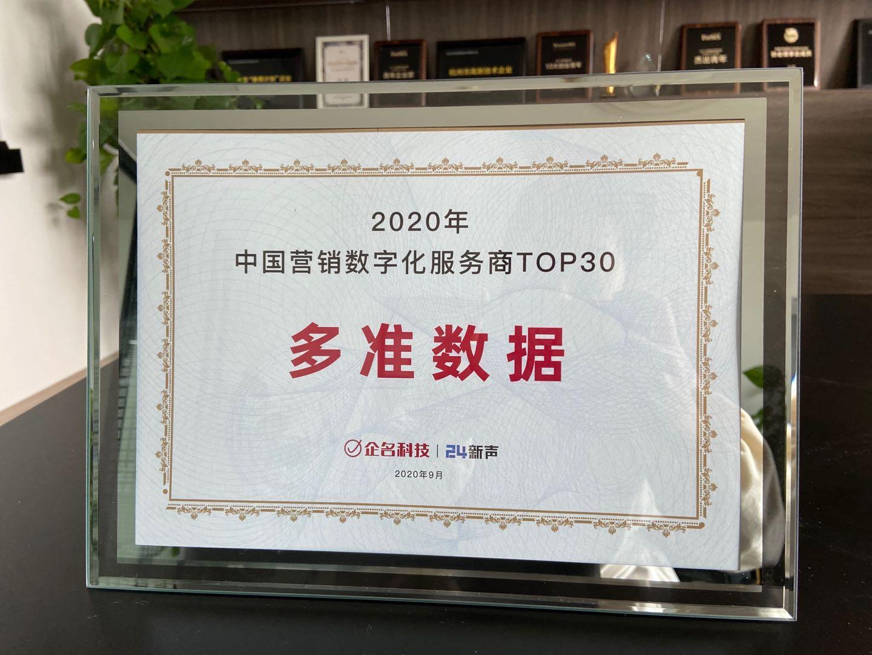 再获荣誉|多准数据上榜《中国营销数字化服务商TOP30榜单》
