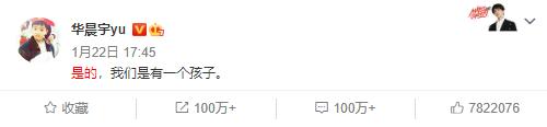 导演爆猛料,未婚男明星华晨宇还有一个孩子,妈却不是张碧晨