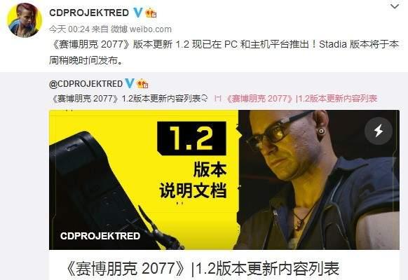 《赛博朋克2077》1.2版本更新正式上线 修复数百项内容