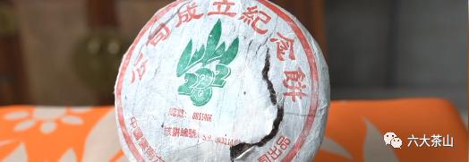 """六山董事長阮殿蓉女士首次公開六大茶山成立紀念餅的""""小秘密"""""""