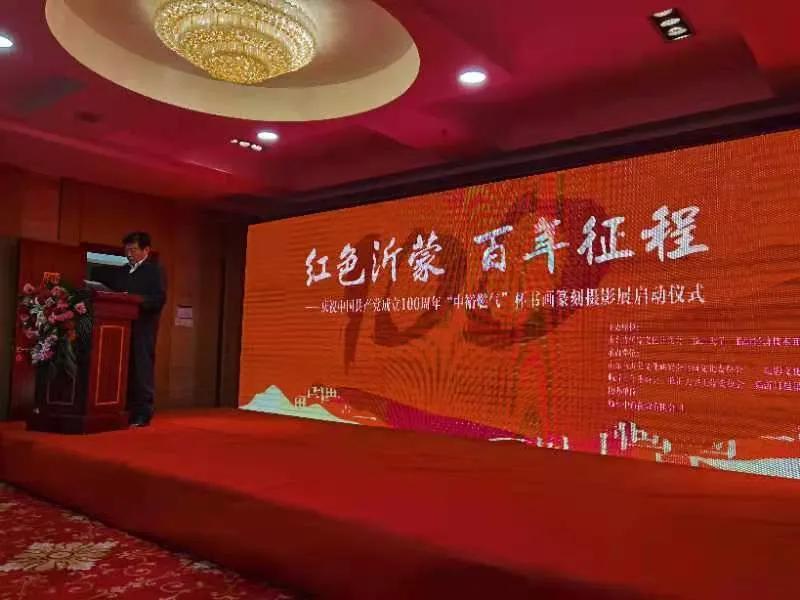 """庆祝中共建党100周年""""中裕燃气杯""""书画篆刻摄影展临沂启动"""