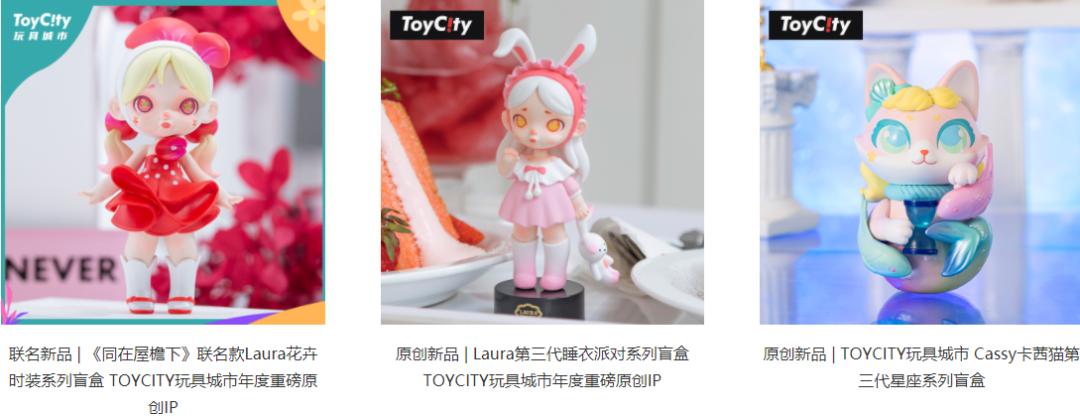 ToyCity宣布融资近亿元,去年销量2000万