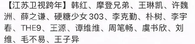 跨年晚会央视董卿回归,湖南卫视嘉宾阵容强大,肖战落幕东方卫视