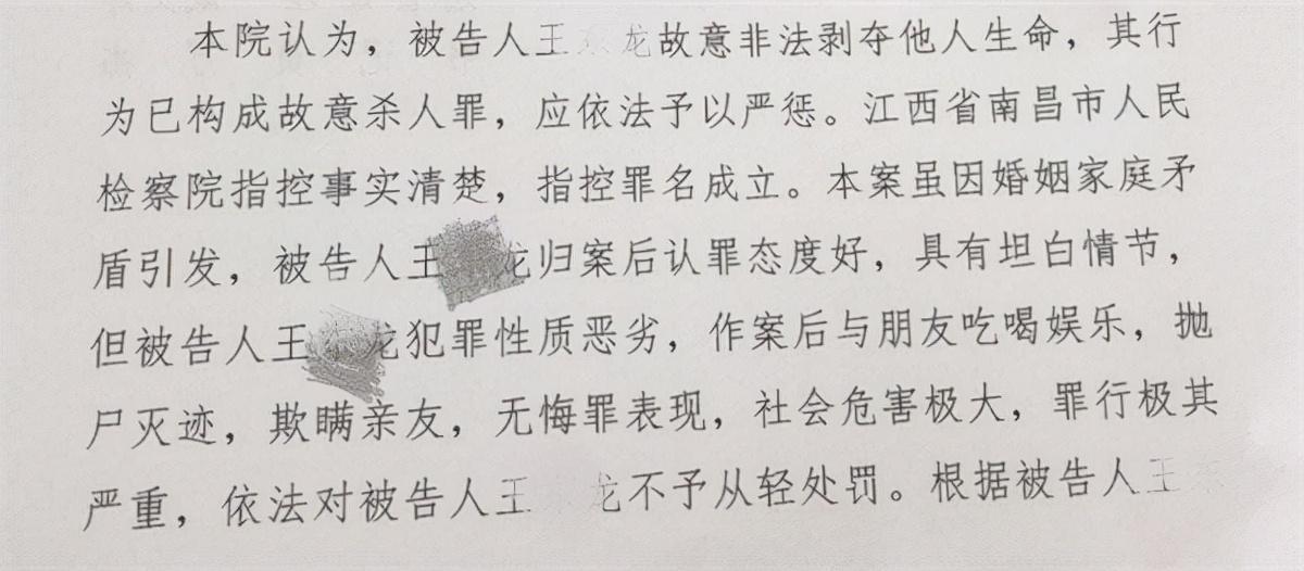 """""""南昌杀妻抛尸案""""凶手母亲愿给两套房求原谅,受害人母亲拒绝"""