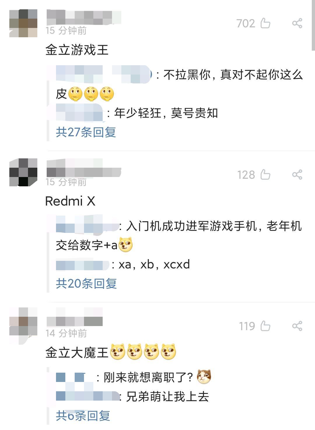 卢伟冰发博询问新游戏手机怎么命名?网友1个答案让评论炸了