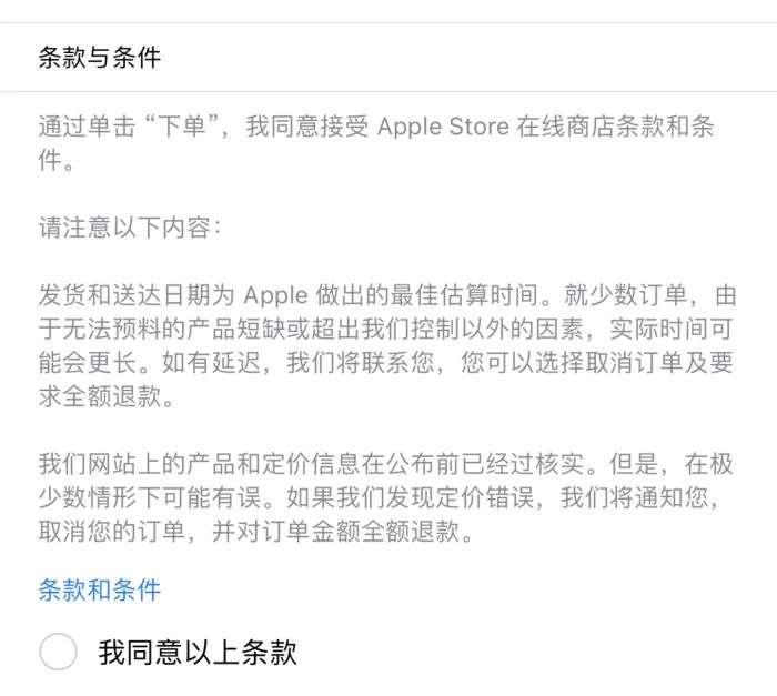 苹果官网商品标错价,消费者开始薅羊毛,却被全额退款