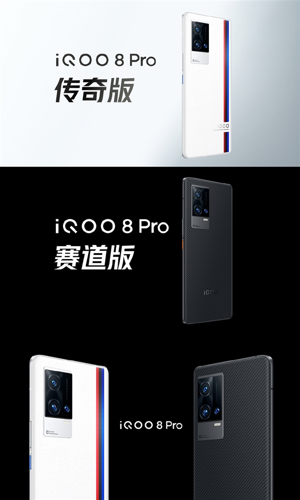 3799元起售,iQOO 8系列攻克湿手指纹解锁难题