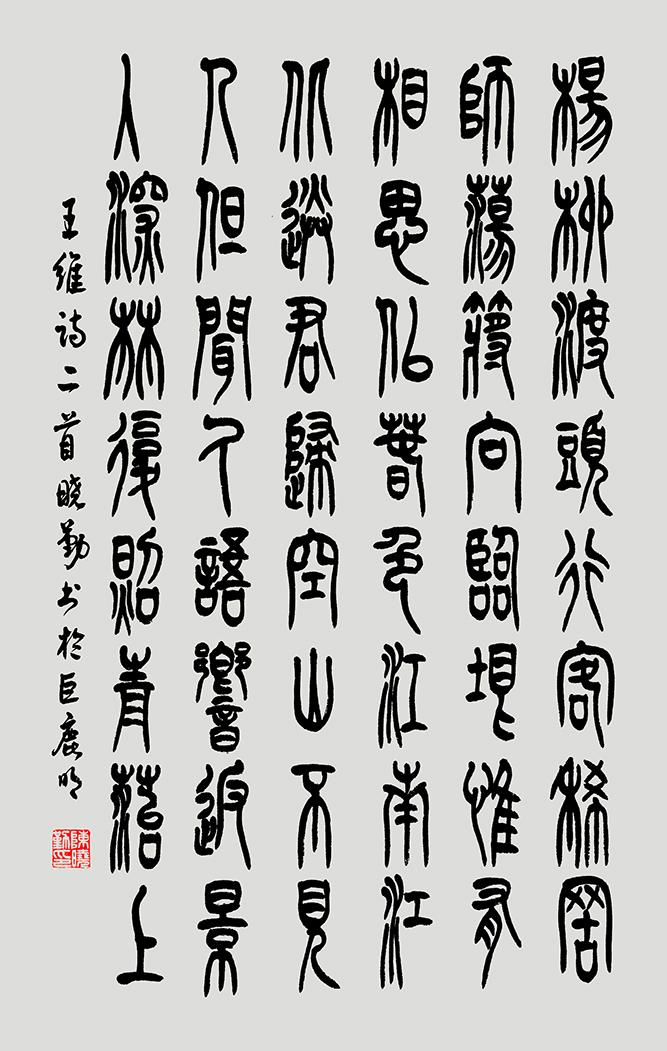 明月松间照,清泉石上流:陈晓勤篆书唐诗作品欣赏