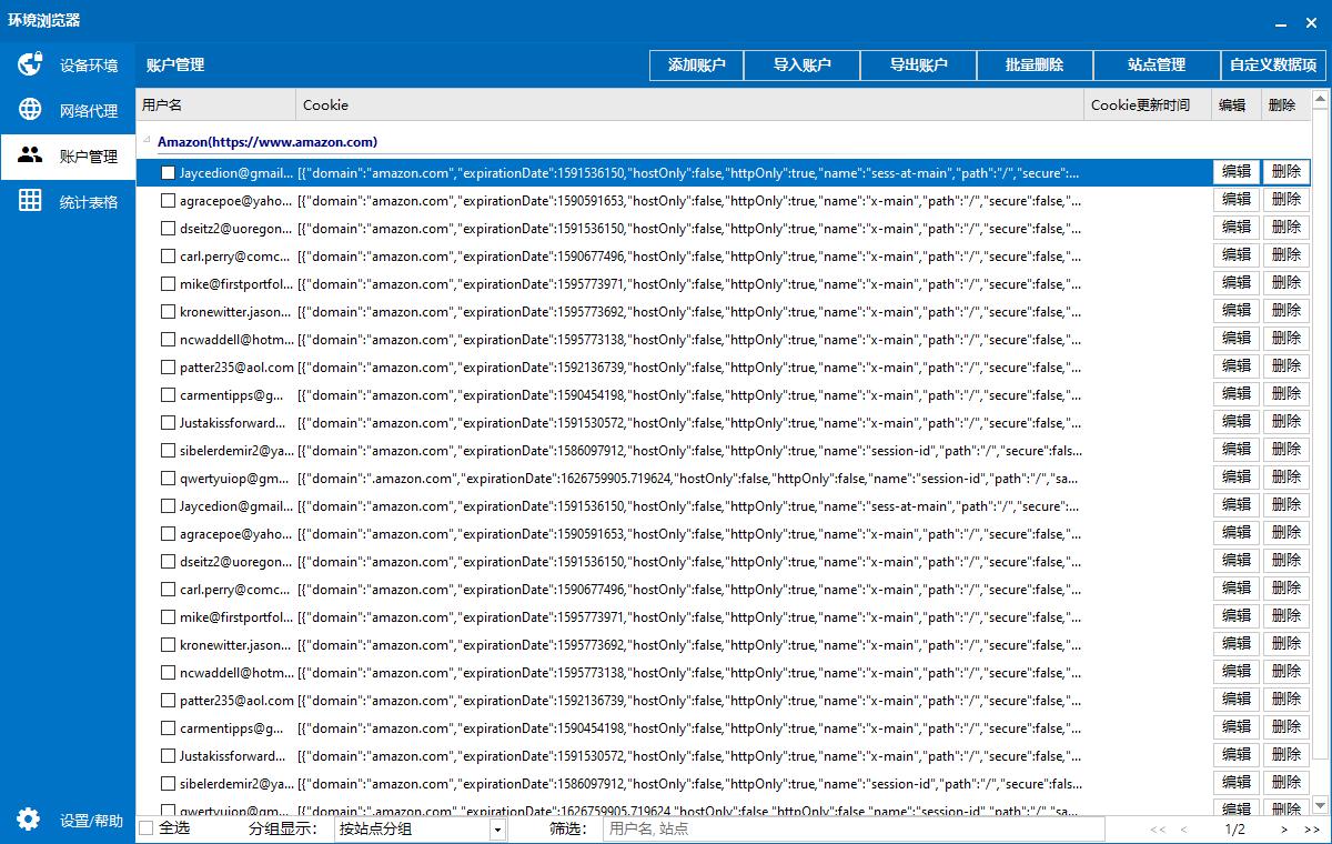 亚马逊防关联软件,一个软件彻底告别操作亚马逊多账号关联的问题