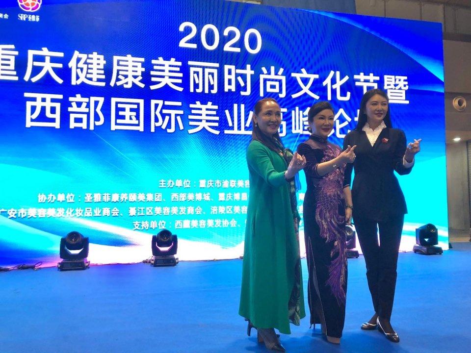重庆美业高峰论暨重庆金山茶颁奖盛典在渝成功举行