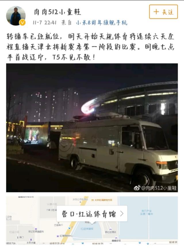 天津卫视直播所有天津女排角逐!网友:天津女排球迷是侥幸的