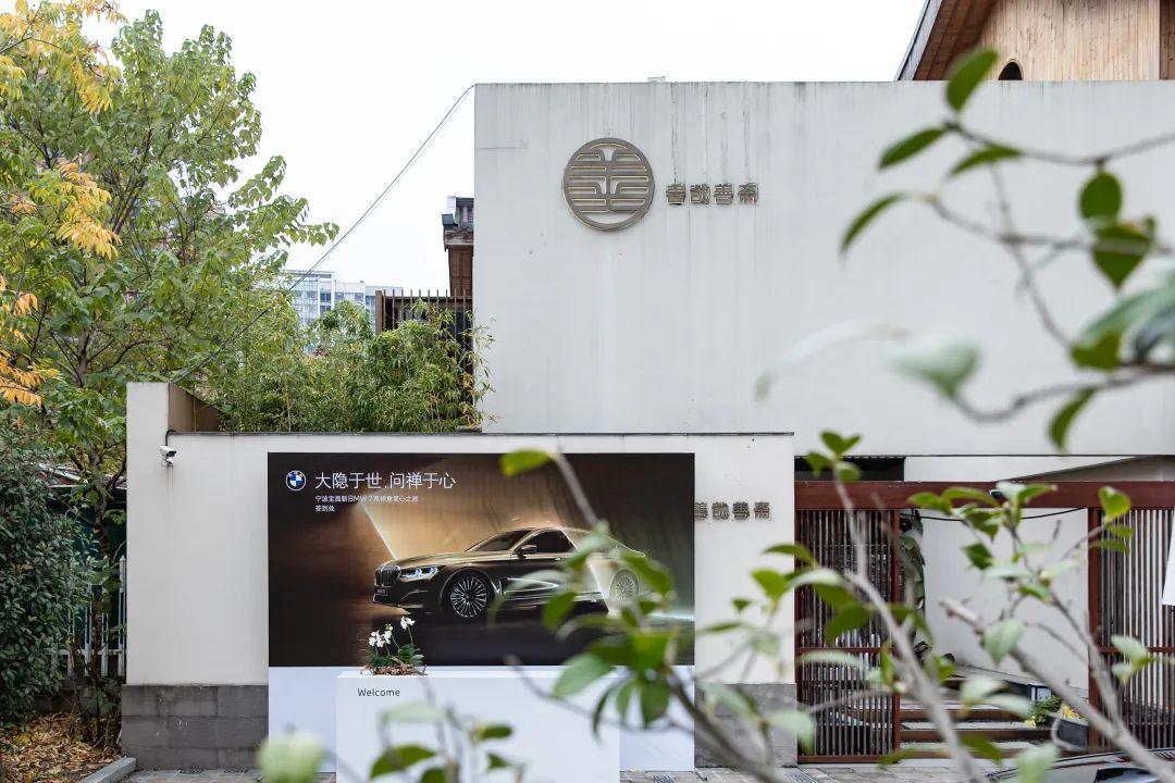 宁波宝昌新BMW 7系禅意简心之旅圆满落幕
