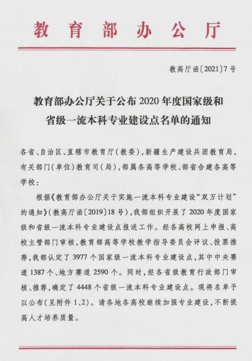 """重磅!西安培华学院新增国家级""""一流专业"""""""