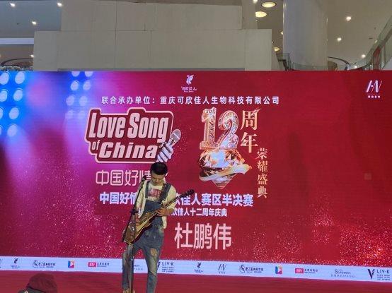 第一季《中国好情歌》--重庆可欣佳人赛区半决赛圆满结束