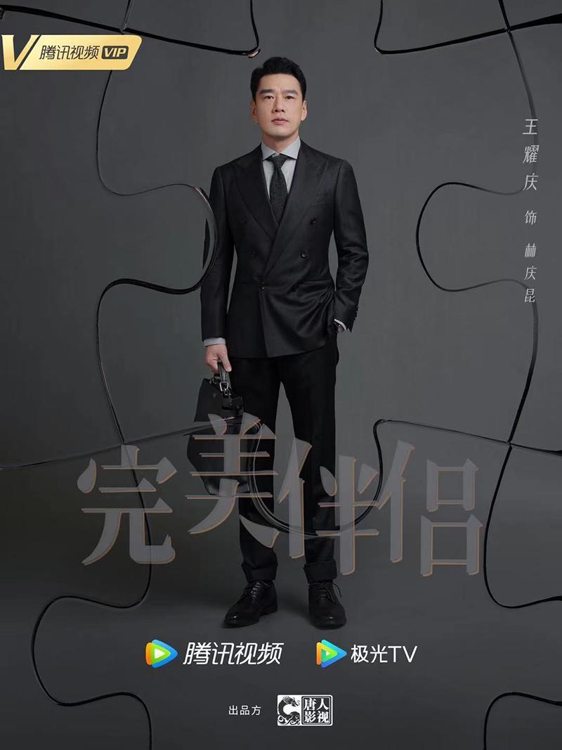 王耀庆《最强大脑8》动脑又动手《完美伴侣》路透造型引关注