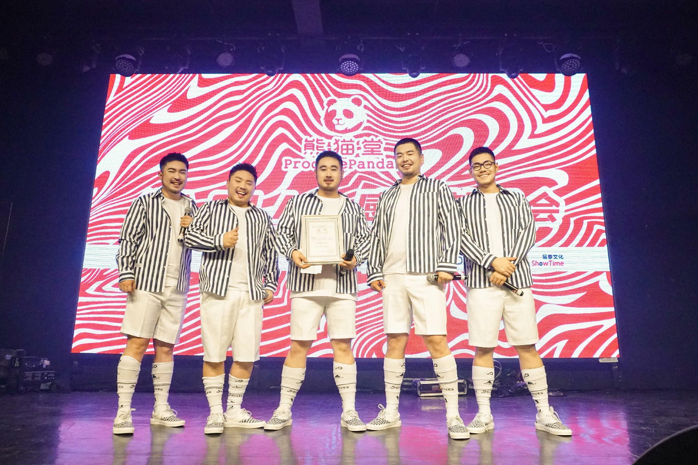 熊猫堂新专辑成都首唱 任公益形象代言人