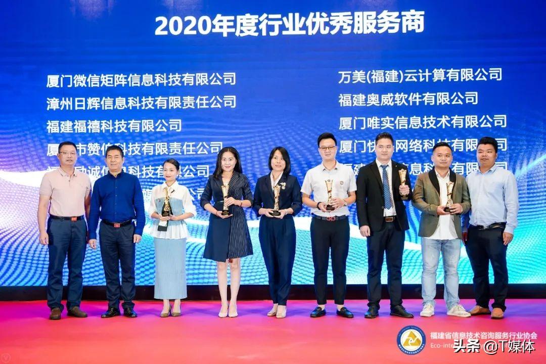 2020中国软件渠道伙伴峰会厦门启航