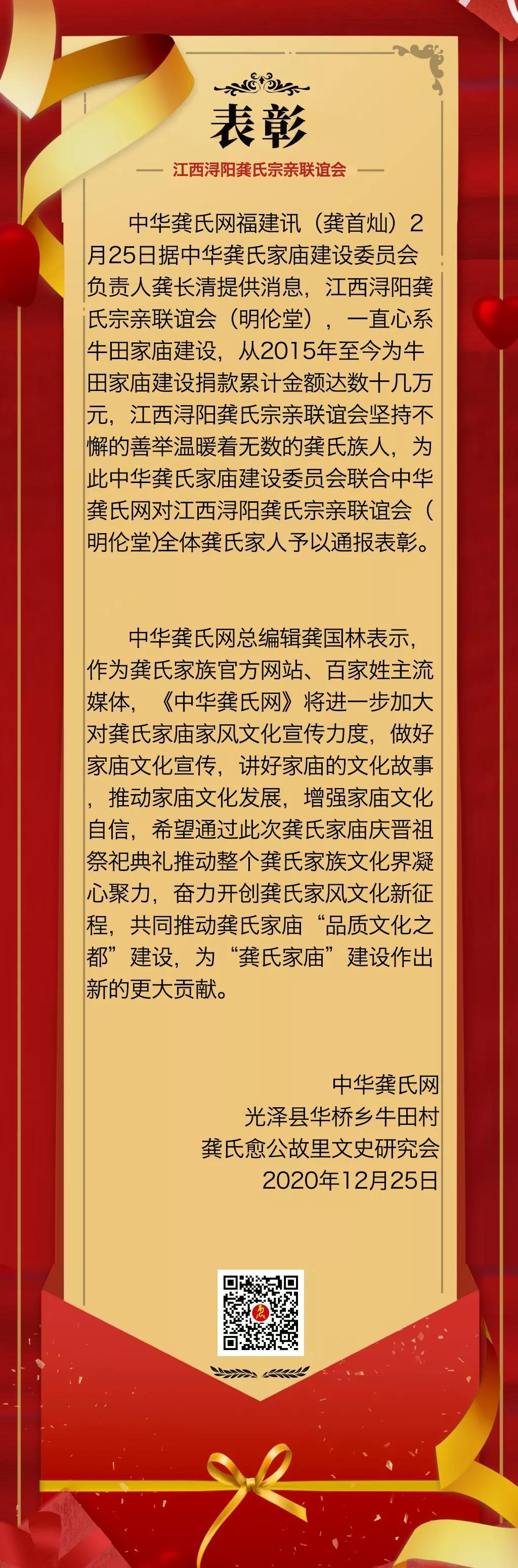 表彰江西省浔阳龚氏集体
