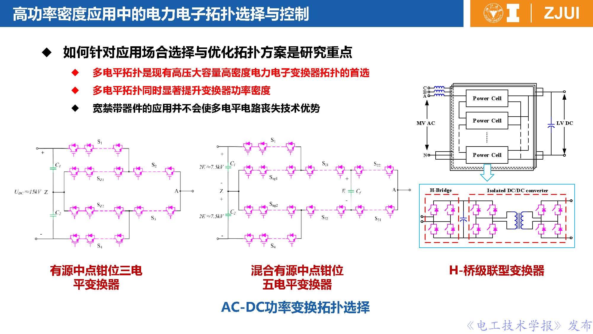 浙江大學李楚杉教授:高功率密度變換器前沿技術與工程實踐