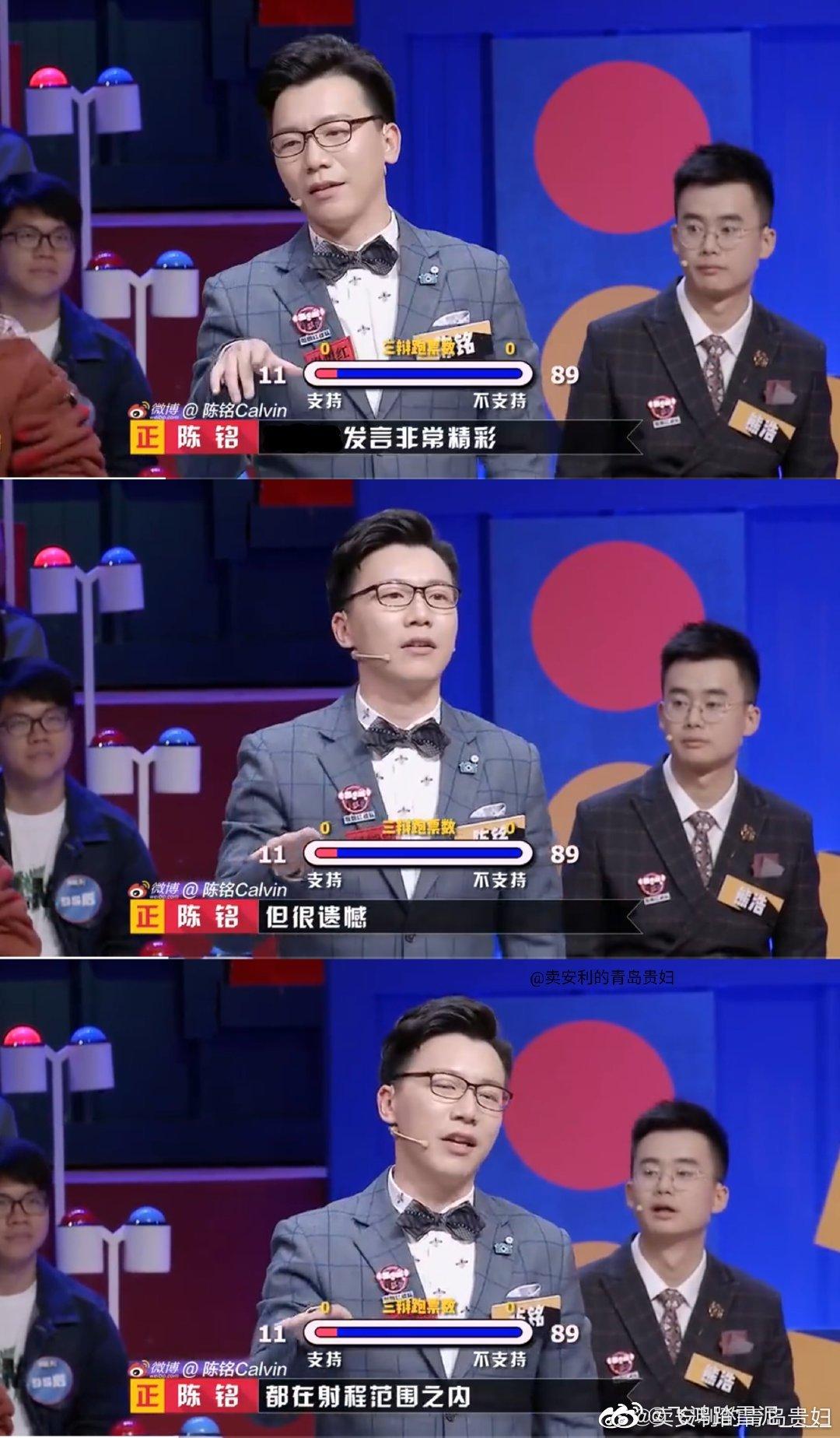 网爆奇葩说陈铭疑似学术造假?本人直接甩出法院受理书,回应够帅
