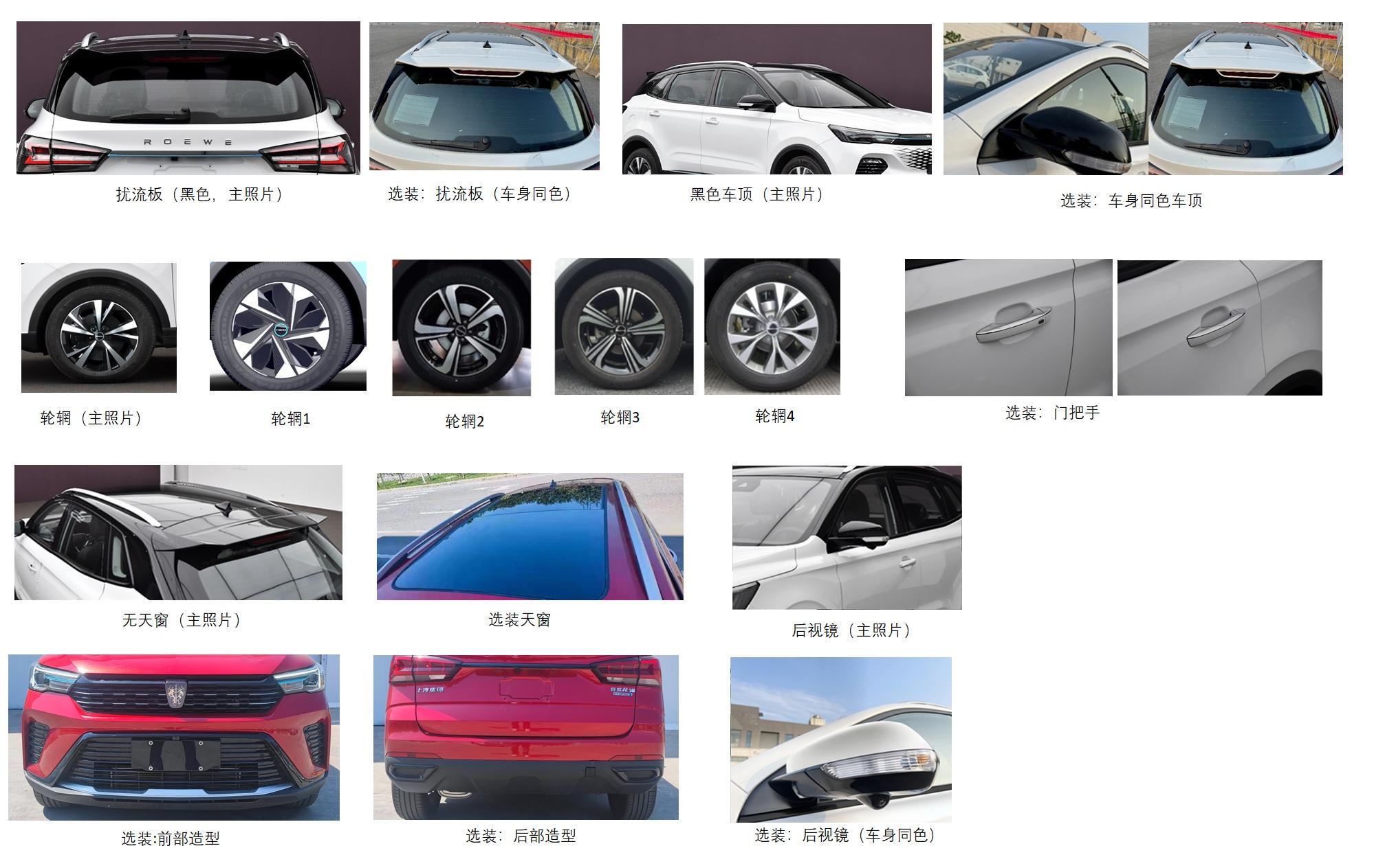新设计,新动力,新名称,上汽荣威龙猫申报信息曝光
