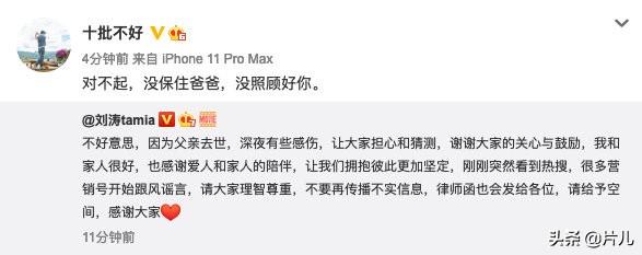 刘涛老公巨亏12亿?女方首次回应传闻,坦言:我和家人很好