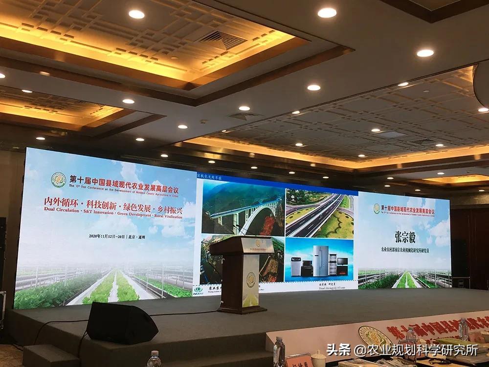 热烈祝贺第十届中国县域现代农业发展高层会议在北京城市副中心隆重召开