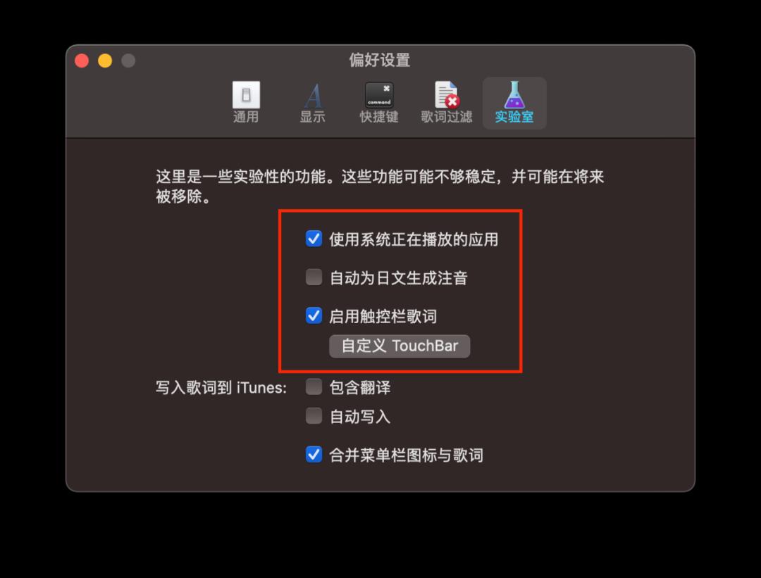 Mac小技巧 | 如何在 Touch Bar 上显示歌词 Mac技巧 第5张
