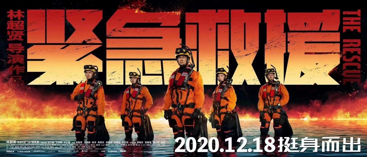 电影《紧急救援》完整免费在线观看(无删减/西瓜视频)【1080p高清版】-聚趣客娱乐网