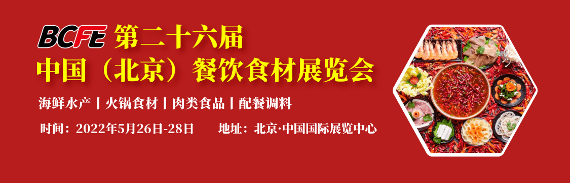 2022北京火锅餐饮食材展览会