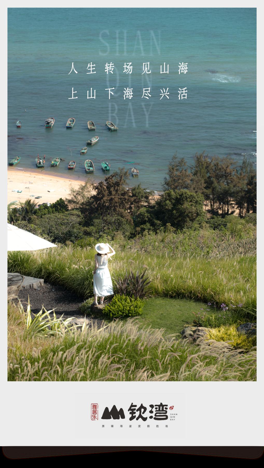 人生转场 见山海 | 雅居乐 · 万宁山钦湾