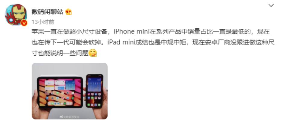 迷你iPhone反应冷淡 苹果或将终止iPhone 14迷你机型