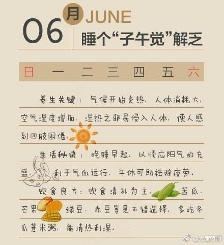 中医养生:每个月的养生方式都会有不同哦,超全的养生知识,收藏 中医养生 第6张