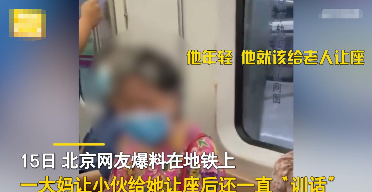 """北京一大妈坐地铁,要求小伙让座后""""训话"""":他就应该给老人让座"""