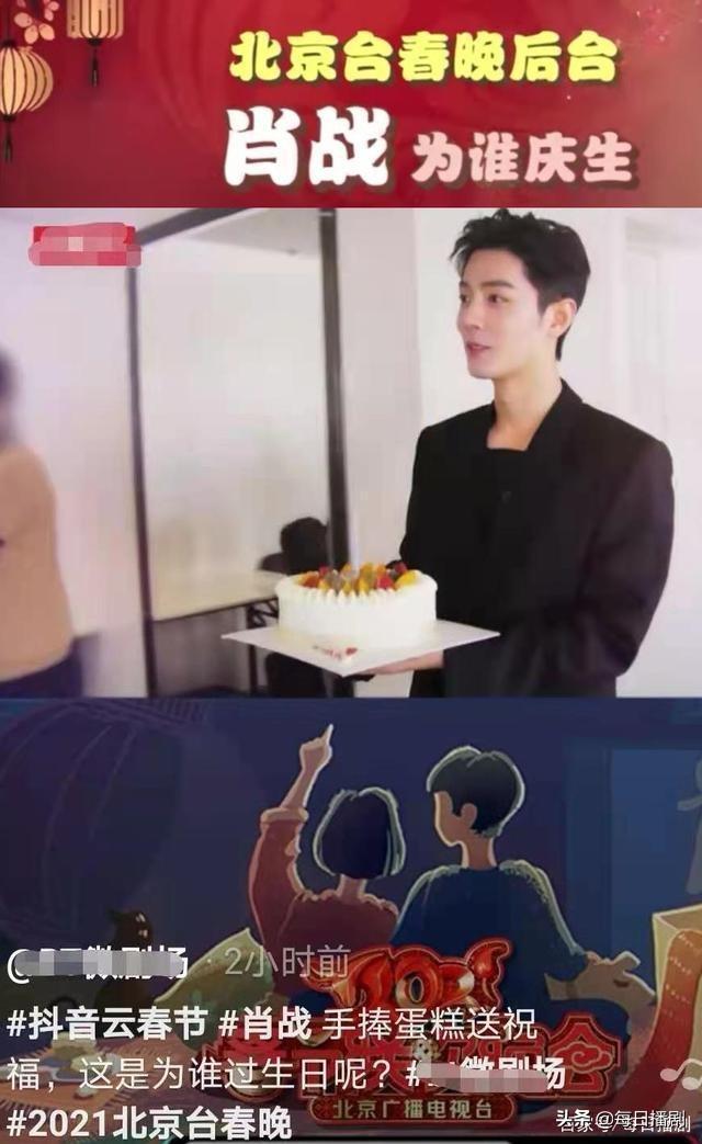 北京台春晚发布肖战手捧生日蛋糕视频,肖战或为黑豹乐队张淇庆生