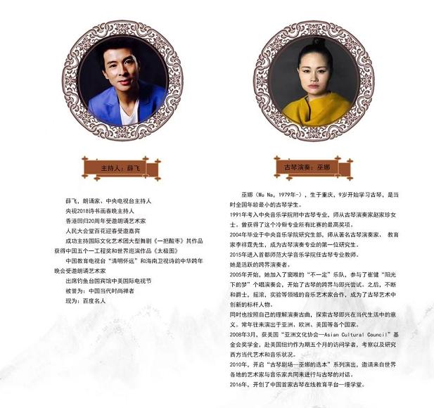 毛一涵-追梦红楼·民族管弦乐组曲独唱音乐会现场直播