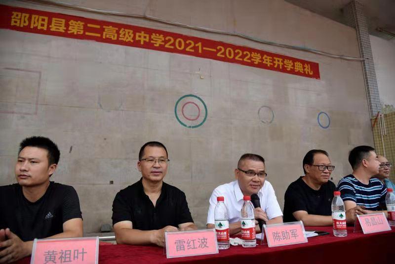 邵阳县第二高级中学举行2021年秋季开学典礼