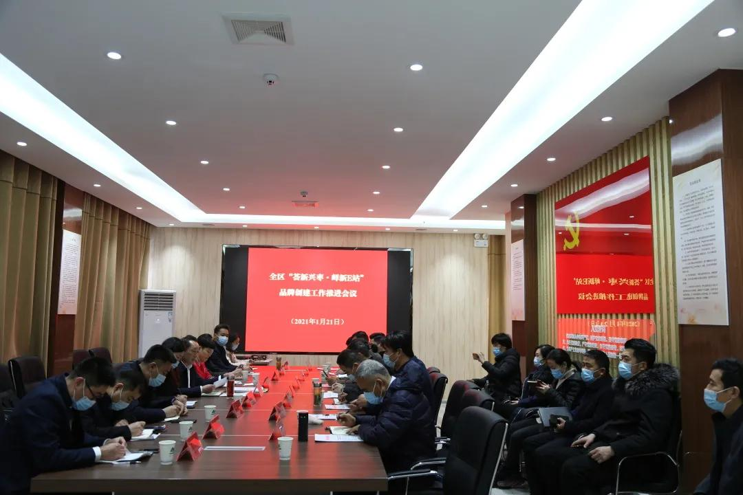 """峄城区召开""""荟新兴枣·峄新E站""""品牌建设工作推进会议"""