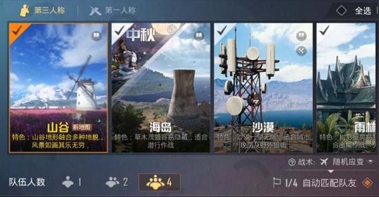 和平精英山谷新地图:国庆云旅游的好地方?