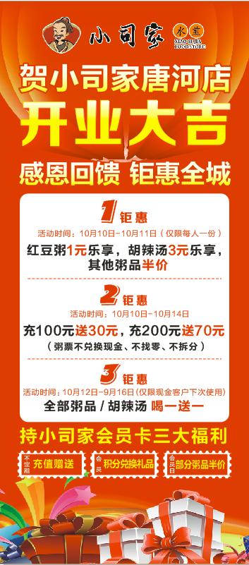 小司家水煎唐河银花西路店10月10日钜惠开业