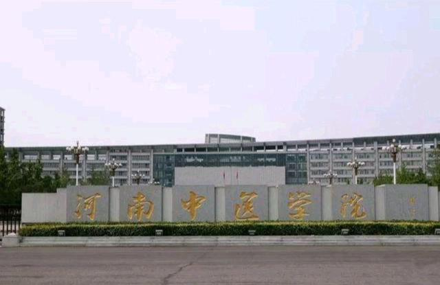 先是郑州大学,又来河南中医药大学,洛阳如此受青睐