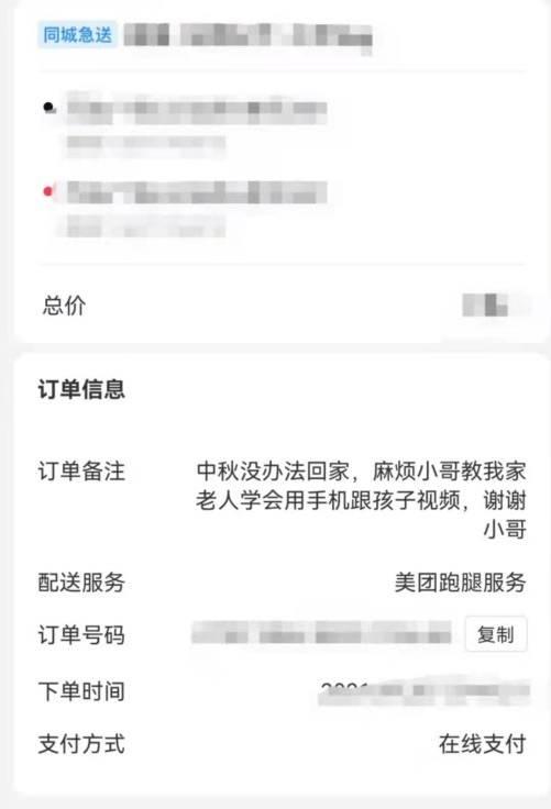 """中秋节外卖异地订单大涨!跨越千里白领们用外卖与家人""""云团圆"""""""