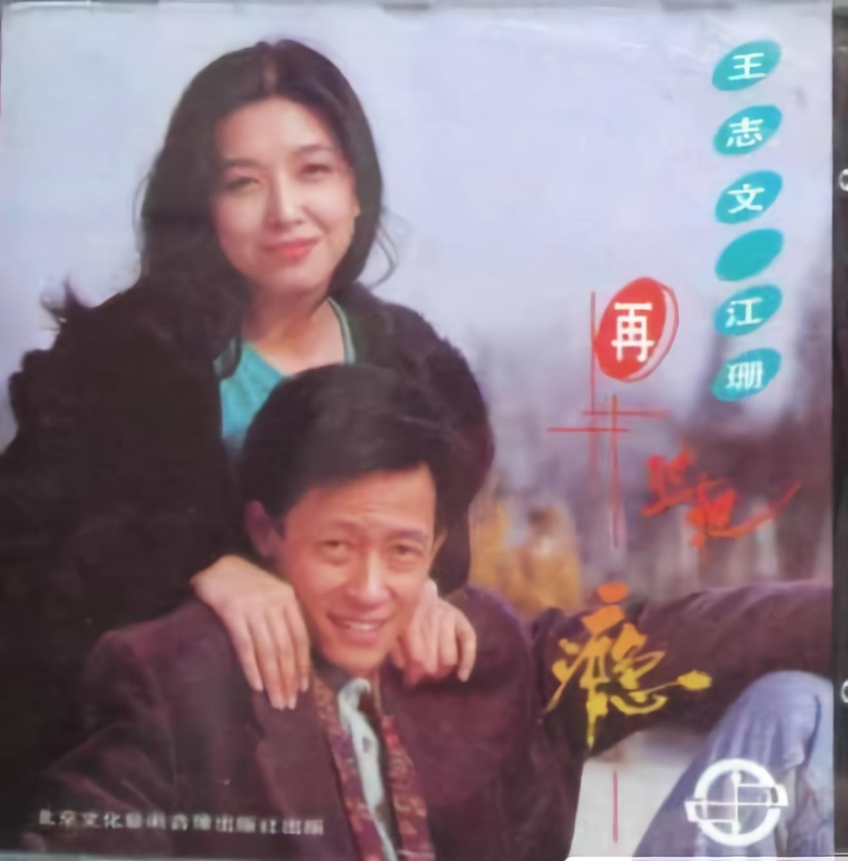"""王志文的逆袭,从草根到享尽人间""""艳福"""",他凭什么能功成身退?"""