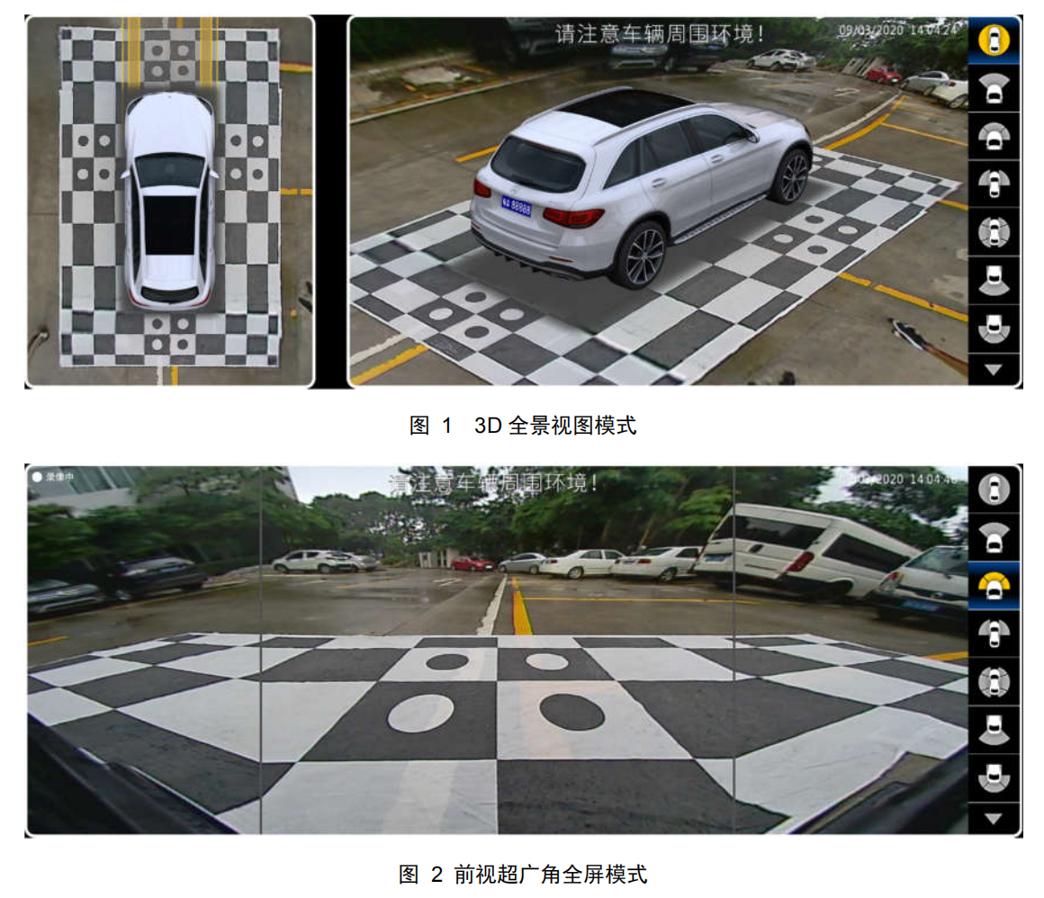 奔驰360°全景解码一体机-3D版:原厂功能再升级