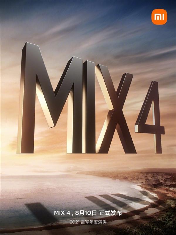 小米MIX 4突发官宣,8月10日正式发布