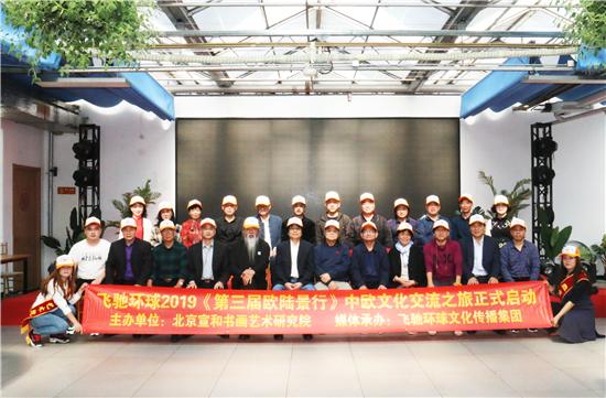回顾2020飞驰环球文化传播集团文化系列活动之三